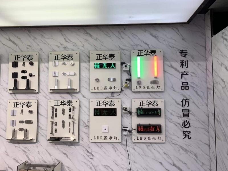 智慧厕所引导系统